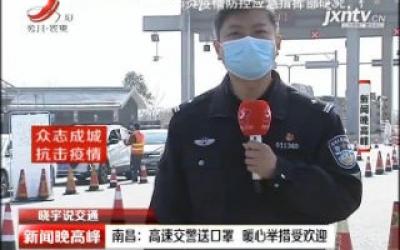 【晓宇说交通】南昌:高速交警送口罩 暖心举措受欢迎