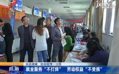 """【众志成城 抗击疫情】江西:就业服务""""不打烊"""" 劳动权益""""不受损"""""""