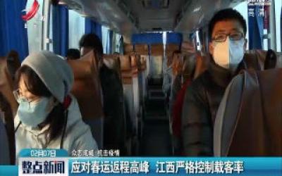 【众志成城 抗击疫情】应对春运返程高峰 江西严格控制载客率