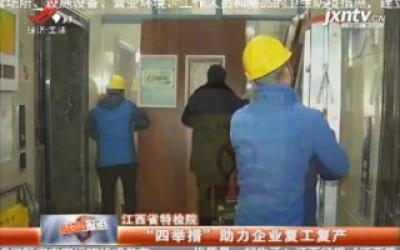 """江西省特检院:""""四举措""""助力企业复工复产"""