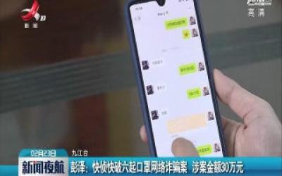 彭泽:快侦快破六起口罩网络诈骗案 涉案金额30万元