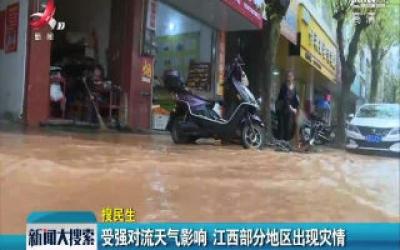 受强对流天气影响 江西部分地区出现灾情