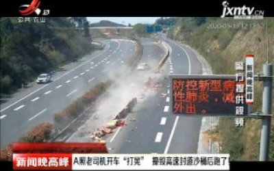 """四川:A照老司机开车""""打晃"""" 撞毁高速封道沙桶后跑了!"""