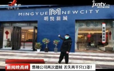 浙江:售楼公司两次遭贼 丢失两千只口罩!