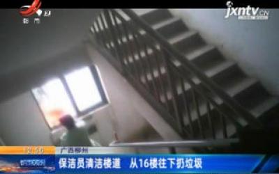 广西柳州:保洁员清洁楼道 从16楼往下扔垃圾