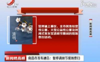 南昌市发布通告:暂停清明节现场祭扫