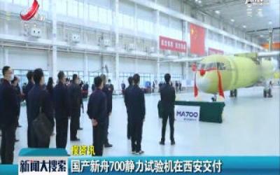 【搜资讯】国产新舟700静力试验机在西安交付