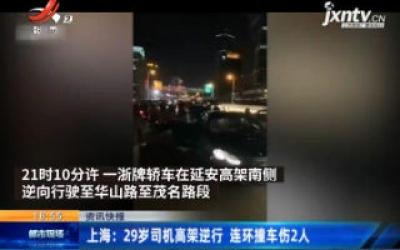 上海:29岁司机高架逆行 连环撞车伤2人