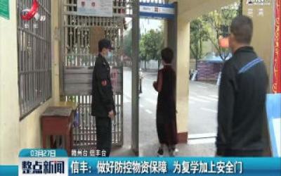 赣州信丰:做好防控物资保障 为复学加上安全门