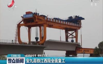 【科学战疫情 硬核促发展】安九高铁江西段全面复工