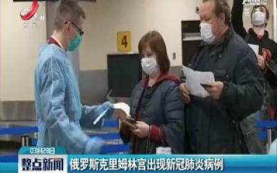 俄罗斯克里姆林宫出现新冠肺炎病例