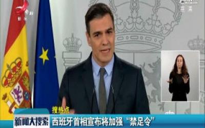 """【搜热点】西班牙首相宣布将加强 """"禁足令"""""""