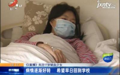 【《2直播》关注17岁缺血少女】病情逐渐好转 希望早日回到学校