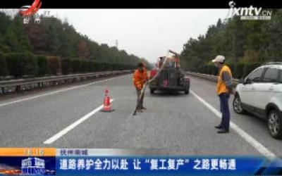 """抚州南城:道路养护全力以赴 让""""复工复产""""之路更畅通"""