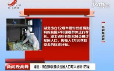 湖北:新冠肺炎确诊贫困人口每人补助1万元