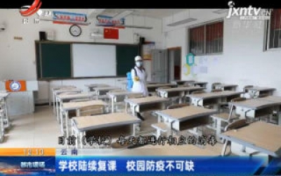 云南:学校陆续复课 校园防疫不可缺