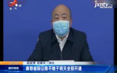 【战疫情 迎春天】湖北:离鄂省际公路不晚于3月27日全部开通