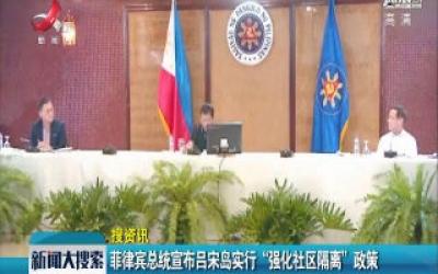 """菲律宾总统宣布吕宋岛实行""""强化社区隔离""""政策"""