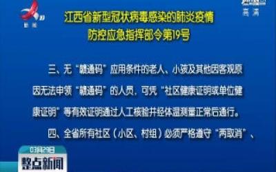 江西省新型冠状病毒感染的肺炎疫情防控应急指挥部令第19号