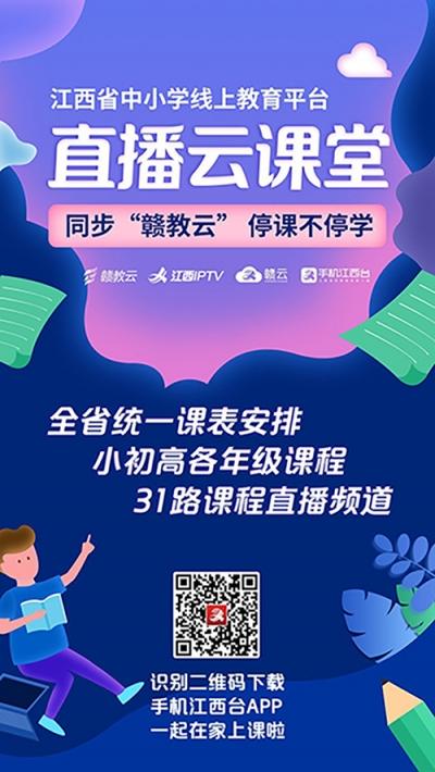 3月9日起 南昌初三年级启用线上教学新课表