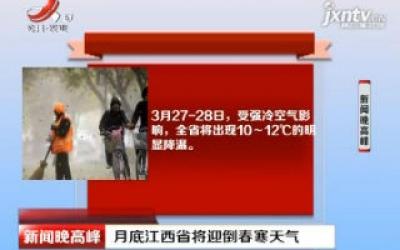 3月31日江西省将迎倒春寒天气
