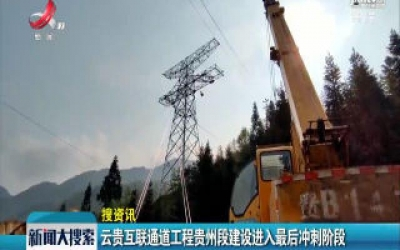 【搜资讯】云贵互联通道工程贵州段建设进入最后冲刺阶段