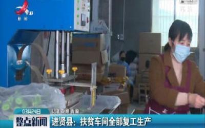进贤县:扶贫车间全部复工生产