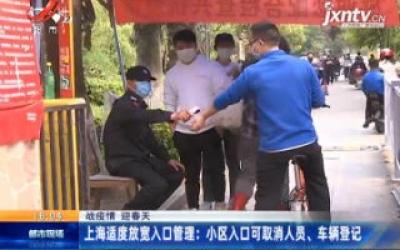 【战疫情 迎春天】上海适度放宽入口管理:小区入口可取消人员、车辆登记