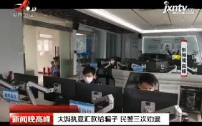 杭州:大妈执意汇款给骗子 民警三次劝退