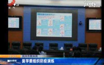 抚州市教体局:复学要组织防疫演练