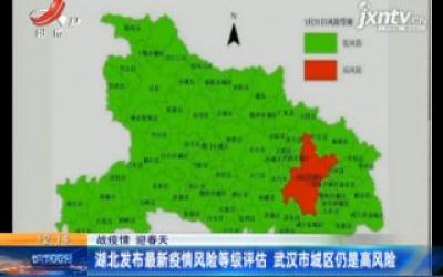 【战疫情 迎春天】湖北发布最新疫情风险等级评估 武汉市城区仍是高风险