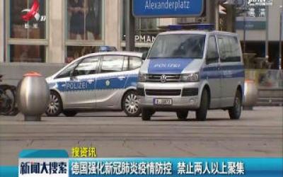 【搜资讯】德国强化新冠肺炎疫情防控 禁止两人以上聚集