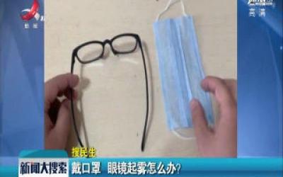 戴口罩 眼镜起雾怎么办?