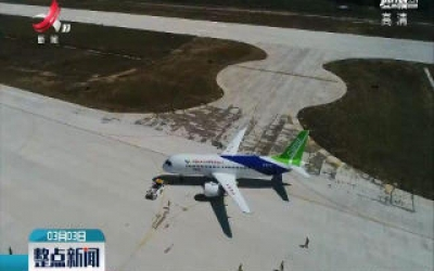 C919大飞机首次在瑶湖机场开展试验