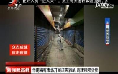 【众志成城 抗击疫情】华南海鲜市场开展进店消杀 清理囤积货物