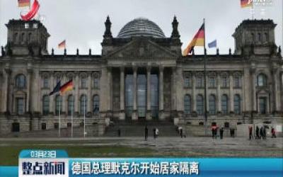 德国总理默克尔开始居家隔离