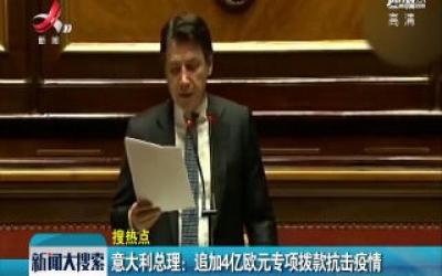 【搜热点】意大利总理:追加4亿欧元专项拨款抗击疫情