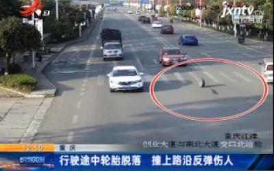 重庆:行驶途中轮胎脱落 撞上路沿反弹伤人