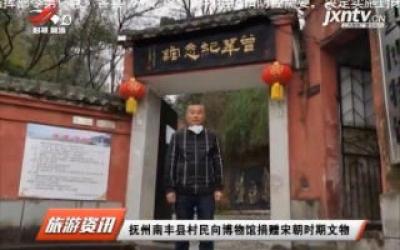 抚州南丰县村民向博物馆捐赠宋朝时期文物
