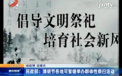 【战疫情 迎春天】民政部:清明节各地可暂缓举办群体性祭扫活动