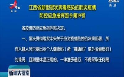 江西省新型冠状病毒感染的肺炎疫情 防控应急指挥部令第19号