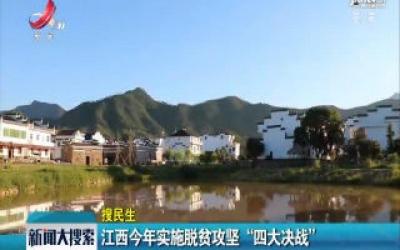 """【搜民生】江西2020年实施脱贫攻坚""""四大决战"""""""