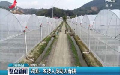 兴国:农技人员助力春耕