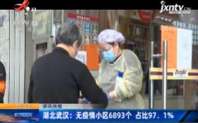 湖北武汉:无疫情小区6893个 占比97.1%