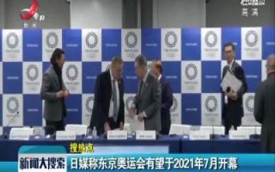 【搜热点】日媒称东京奥运会有望于2021年7月开幕