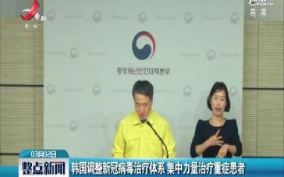 韩国调整新冠病毒治疗体系 集中力量治疗重症患者
