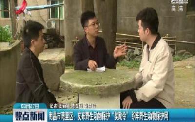 """南昌市湾里区:发布野生动物保护 """"奖励令"""" 织牢野生动物保护网"""