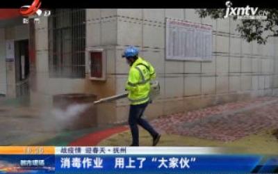"""【战疫情 迎春天】抚州:消毒作业 用上了""""大家伙"""""""
