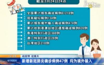 【战疫情 迎春天】新增新冠肺炎确诊病例47例 均为境外输入