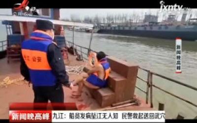 九江:船员发病坠江无人知 民警救起送回武穴